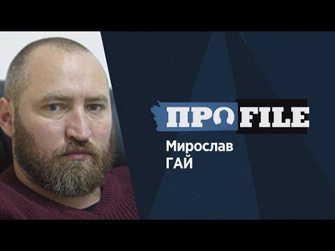 Мирослав ГАЙ:  хто, як не Порошенко/ на війні знання рятують життя/ де взяти нову еліту? #ПРОFILE