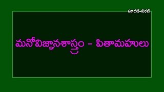 Fathers of Psychology - Competitive Study Material in Telugu ( Telugu General Knowledge Bits )