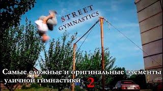 Самые сложные и оригинальные элементы уличной гимнастики [часть 2]