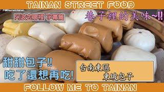 阿波去哪裡/EP205/台南東區東坡包子(甜甜綿綿好好吃)/台南人帶路/Taiwanese street food/台南美食