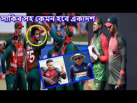 দলে সাকিব, তাহলে বাদ পরছেন কে ? শ্রীলঙ্কার বিপক্ষে শক্তিশালী একাদশ | bangladesh vs sri lanka 2018