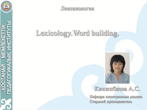 Кинжибаева А. С.Лексикология.Lexicology.Word building.