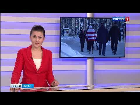 Вести-Коми 10.02.2020