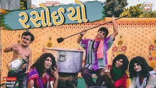 રસોઈયો || Khajur Bhai || Jigli and Khajur || Khajur Bhai Ni Moj || Nitin Jani || New Video || Khajur