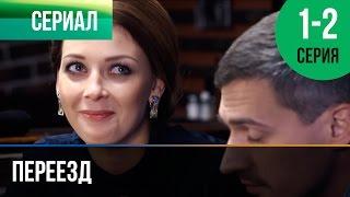 Переезд 1 и 2 серия - Мелодрама | Фильмы и сериалы - Русские мелодрамы
