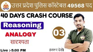 Class 03 || UP POLICE CONSTABLE || 49568 पद |वर्दी मेरा जुनून I Reasoning By Anil sir | ANALOGY