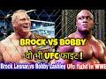 Brock Lesnar vs Bobby Lashley UFC fight ! Bray Wyatt Returns - Wwe 7th July 2018 highlights