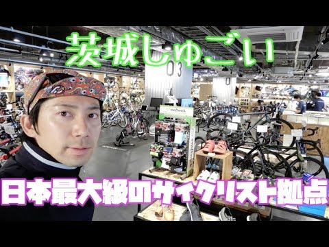 茨城しゅごい!日本最大級のサイクリスト拠点プレイアトレ土浦に行ってみた