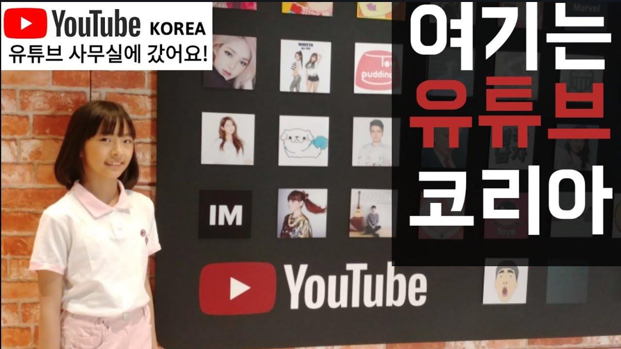 YouTube 유튜브 구글코리아 사무실에 초대받은 하람이! 유튜브 사무실도 구경하고~ 근처 아빠회사 놀러가기! 노래하는 하람