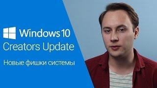 Windows 10 Creators Update — Новые фишки системы