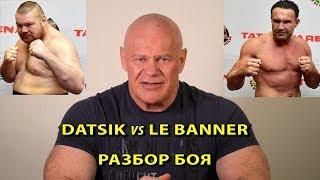 Datsik vs Le Banner (Дацик против Ле Баннера). Разбор боя.