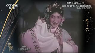 《典藏》 20210108| CCTV戏曲 - YouTube