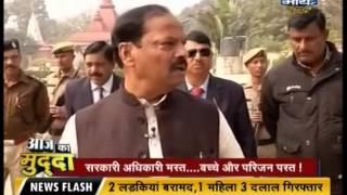 Aaj Ka Mudda: Corruption in Anganwadi Centre