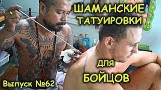 Магические Татуировки для Бойцов - САК ЯНТ / Sak Yant tattoo