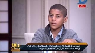 العاشرة مساء| مدير دار الأيتام للأطفال: انتو ولاد حرام.. والإبراشى يطلب محاكمته