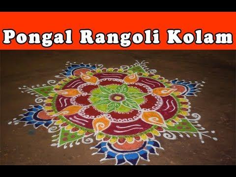 Pongal Rangoli Kolam | Simple Easy kolam Designs | Easy Flower Rangoli Designs