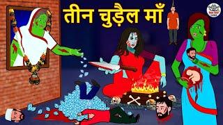 तीन चुड़ैल माँ | Stories in Hindi | Hindi Horror Stories | Hindi Kahaniya | Hindi Story
