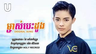khmer song 2018