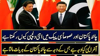 Why China are so intrested in CPEC - Pak China ecnomic corridor