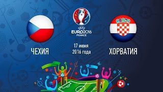 Обзор Матча Чехия – Хорватия 2:2 ЕВРО 2016(, 2016-06-17T18:12:29.000Z)