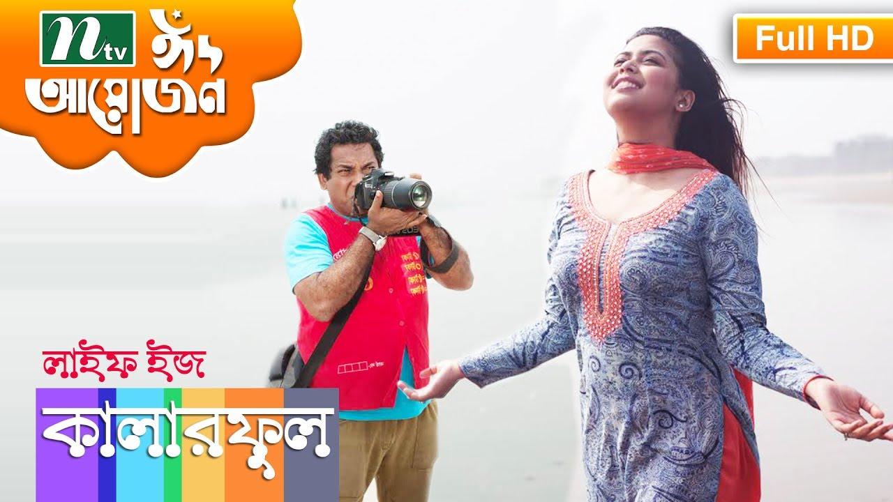 Funny Bangla Natok 2017   Life is Colorful by Mosharraf Karim