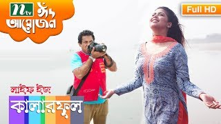 Funny Bangla Natok 2017 Life is Colorful by Mosharraf Karim