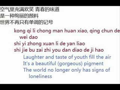 Super Junior-M Me {Chinese/Pinyin/Eng}