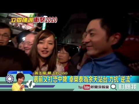 《新聞深喉嚨》鄭世維PK余天!韓冰助陣引爆動!