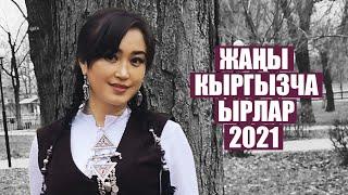 Download lagu Жаны Кыргызча Ырлар 03/04/2021 I SOLO