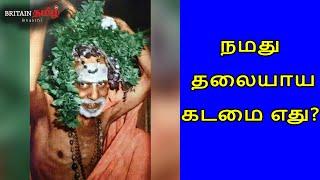 நமது  தலையாய கடமை எது? | Periyava | Maha Periyava | Britain Tamil Bhakthi