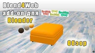 Blend4Web add-on для Blender (обзор)