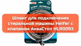 Шланг для подключения стиральной машины Helfer с клапаном АкваСтоп HLR0093 обзор и отзыв
