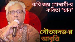 """জয় গোস্বামী'র কবিতা - """"স্নান"""" - আবৃত্তি - গৌতম দত্ত"""