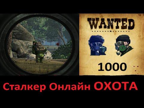 Сталкер онлайн Охота