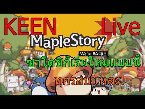 KEEN LIVE MAPLE STORY มาแลกเปลี่ยนข้อมูลกันนักเดินทาง!