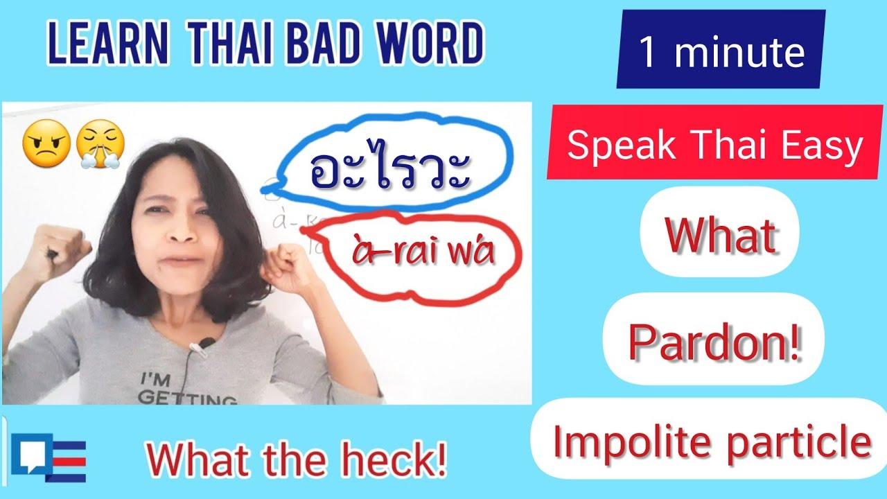Learn Thai Lesson#6️⃣ Speak Thai Easy 1minute What Pardon ...