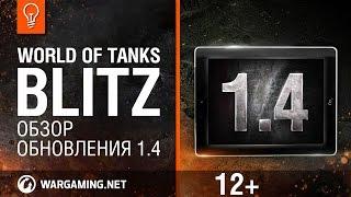 WoT Blitz: Обзор обновления 1.4