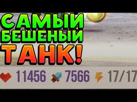 видео: САМЫЙ БЕШЕНЫЙ ТАНК! - cats: crash arena turbo stars