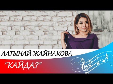 """Алтынай Жайнакова - """"Кайда?"""""""