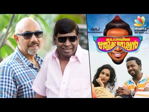 Sathyaraj and Vadivelu in Kattappanayile Rithwik Roshan Tamil remake | Latest Malayalam Cinema News