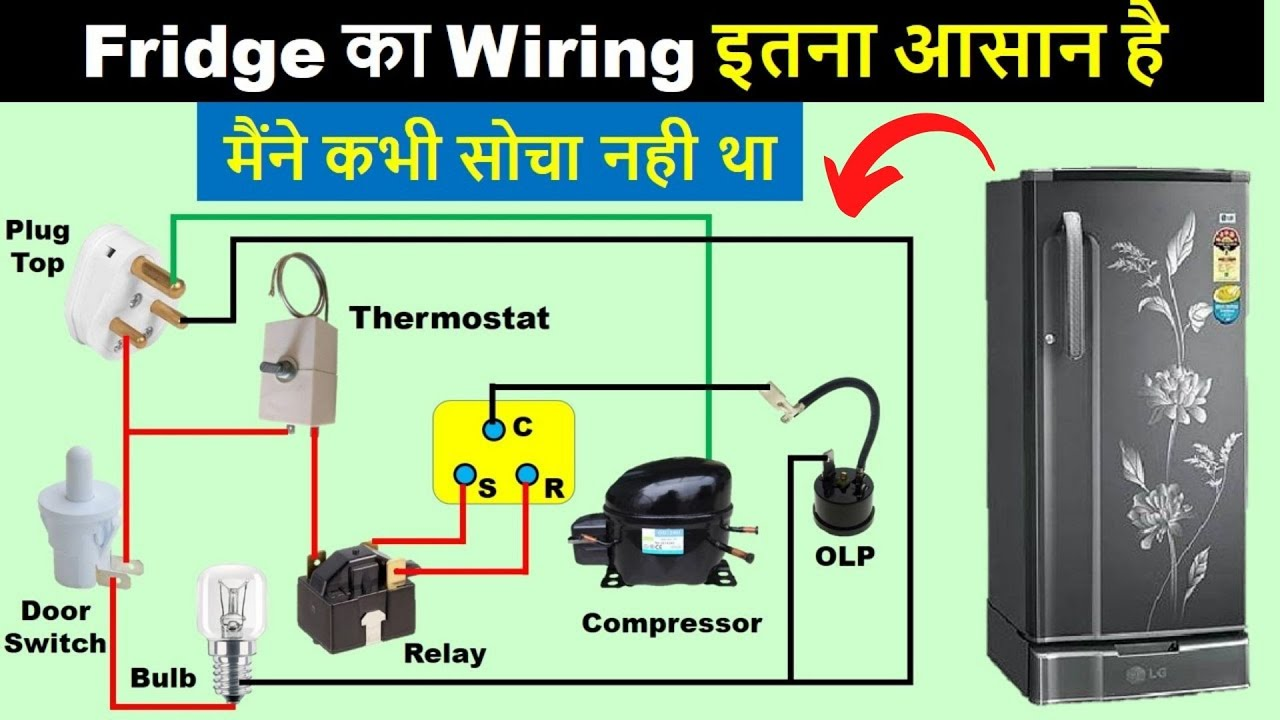 Fridge Wiring Diagram / Refrigerator wiring in Hindi | Electrical  Technician - YouTube | Refrigerator Relay Wiring Diagram |  | YouTube
