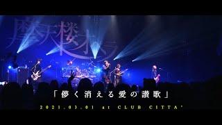 摩天楼オペラ / 儚く消える愛の讃歌【Live Video】