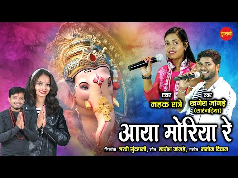 बप्पा मोरिया रे - Bappa Moriya Re - Khagesh Jangde - Mahak Ratre - Ganesh Chaturthi Special Song