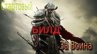 Стартовый Билд(ГАЙД,Туториал) за Воина  The Elder Scrolls:V Skyrim Legendary Edition