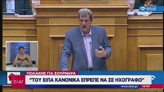 Ειδήσεις Μεσημβρινό Δελτίο   Ήρθη η βουλευτική ασυλία του Παύλου Πολάκη   31/07/2019