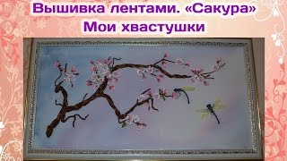 видео Вышивка лентами «Цветок Сакуры»