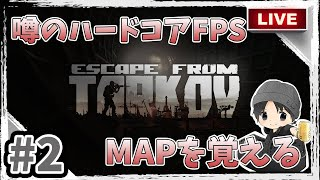 【ETF】噂のハードコアFPS #2【Escape From Ta...
