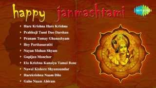 Happy Janmashtami | Hare Krishna Hare Krishna | Janmashtami Special Audio Jukebox