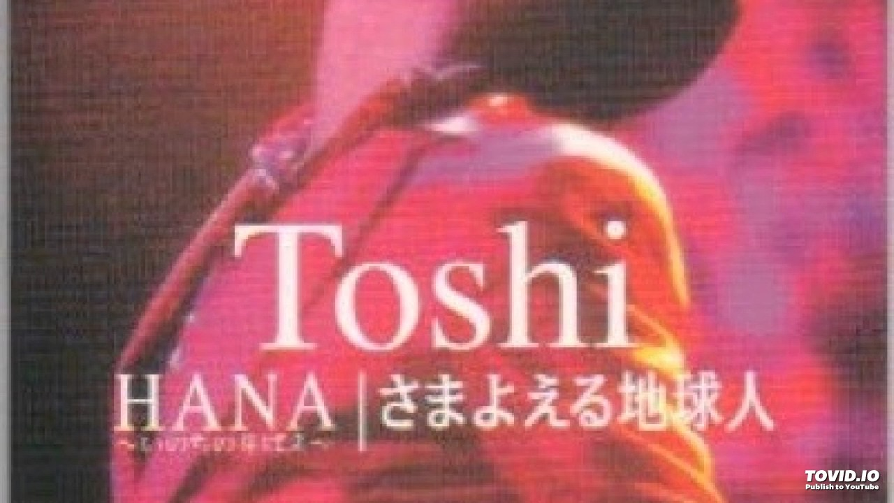 に 駆ける toshi 夜