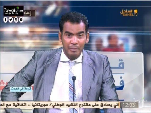 كلمات النشيد الموريتاني الوطني الجديد - قناة الساحل